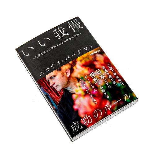 いい我慢~日本で見つけた夢を叶える努力の言葉~  image